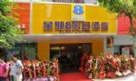 Weekends Holiday Hotel - Ganzhou